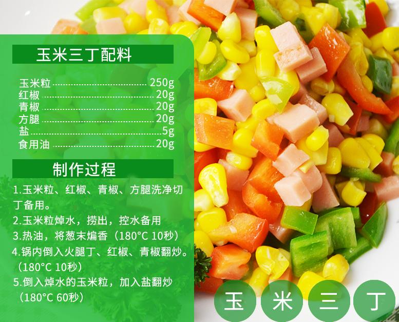 玉米三丁配料