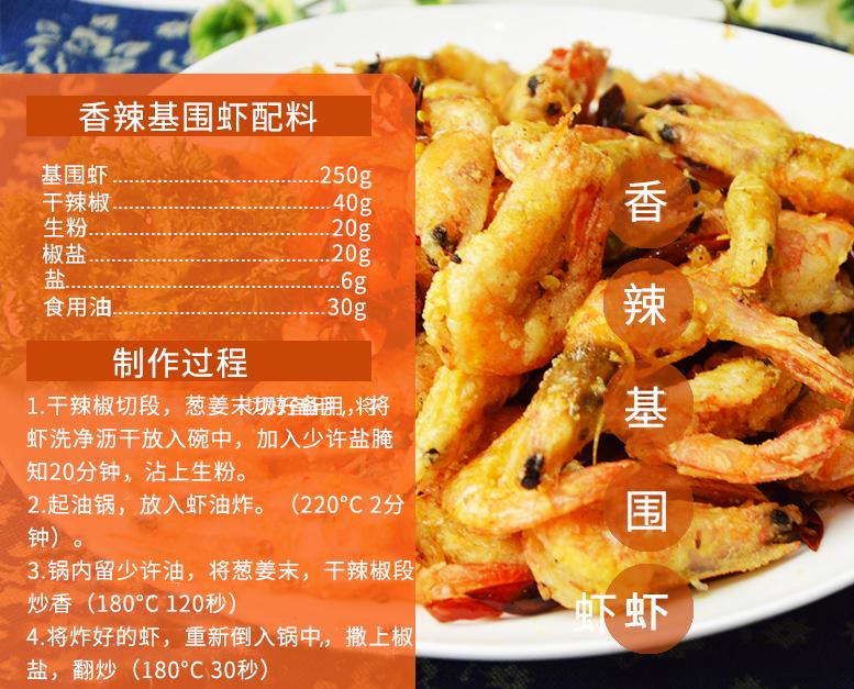 香辣基围虾配料